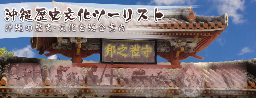 沖縄歴史文化ツーリスト